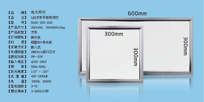 HGLED-MB-002 长方形LED面板灯