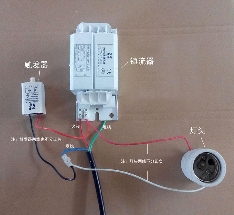 海光照明灯具接线图-金卤灯|高压钠灯|无极灯|led灯
