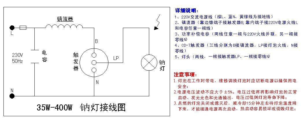 高压钠灯接线图-金卤灯