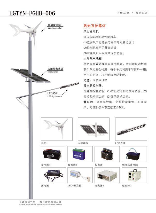 风光互补LED路灯价格比普通灯具的价格要高吗?