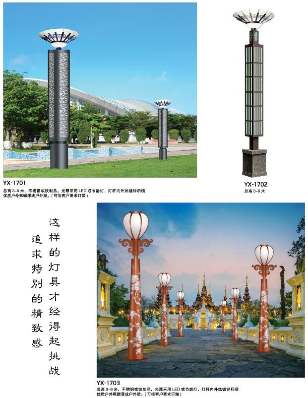 广场柱形园林景观灯内装光源是什么类型的光源?