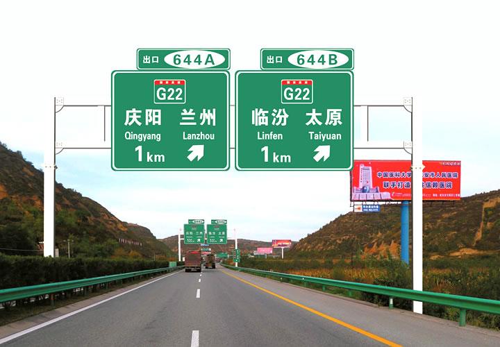 高速公路指示牌_LED路灯价格-庭院景观灯具生产厂家_东莞海光照明官网