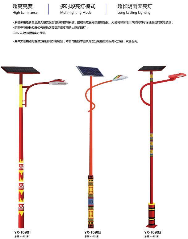 「太阳能路灯厂家」太阳能路灯配置注意事项有哪些?